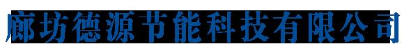 岩棉板厂家_岩棉复合板_廊坊普勒斯节能科技有限公司