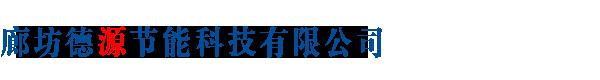 岩棉板厂家_岩棉复合板_廊坊德源节能科技有限公司